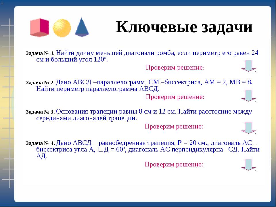 Ключевые задачи Задача № 1. Найти длину меньшей диагонали ромба, если периме...