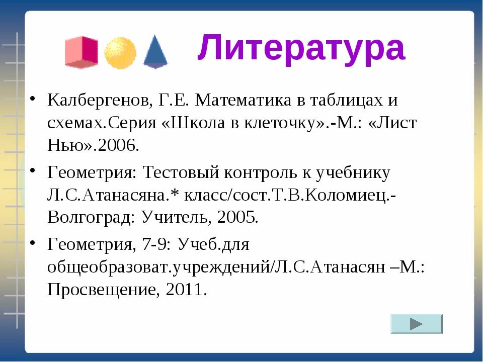 Литература Калбергенов, Г.Е. Математика в таблицах и схемах.Серия «Школа в к...