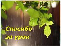 http://festival.1september.ru/articles/602967/32.jpg