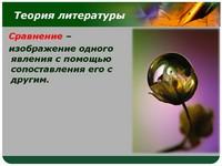 http://festival.1september.ru/articles/602967/19.jpg