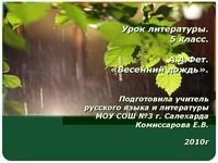 http://festival.1september.ru/articles/602967/01.jpg