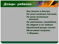 http://festival.1september.ru/articles/602967/26.jpg