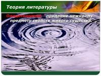 http://festival.1september.ru/articles/602967/21.jpg