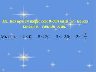 ІІІ. Кез келген теріс сан 0-ден кіші және кез келген оң саннан кіші. Мысалы: