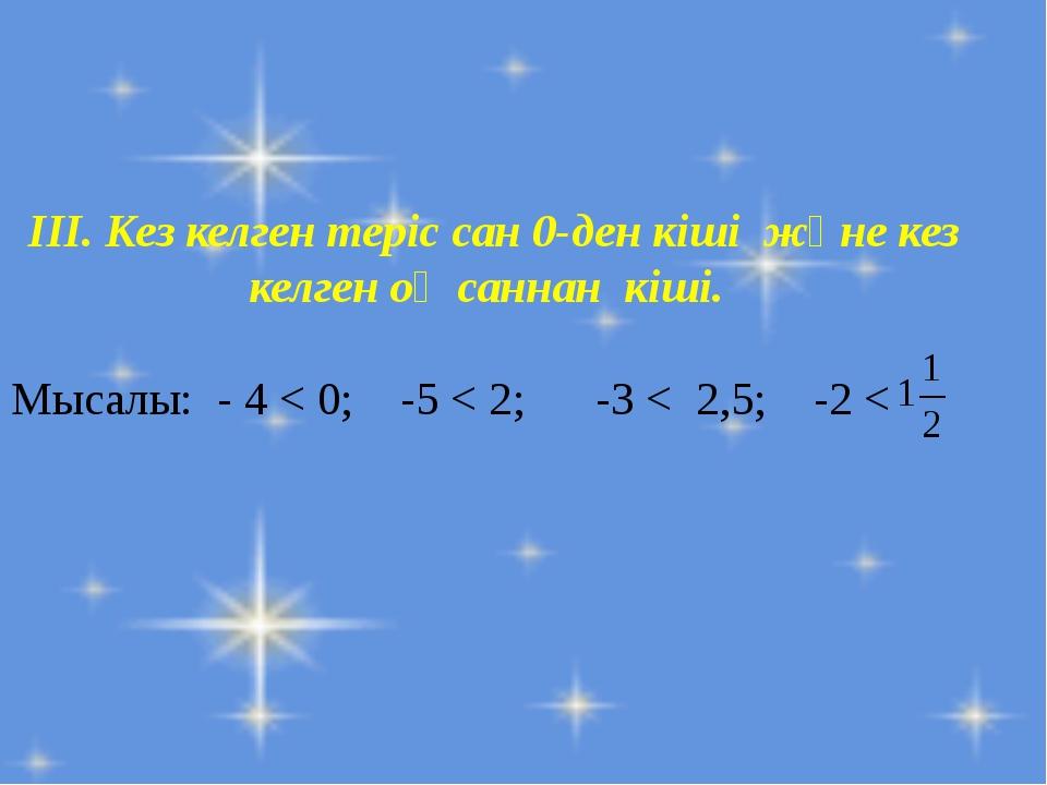 ІІІ. Кез келген теріс сан 0-ден кіші және кез келген оң саннан кіші. Мысалы:...