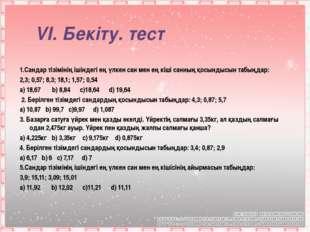 VI. Бекіту. тест 1.Сандар тізімінің ішіндегі ең үлкен сан мен ең кіші санның