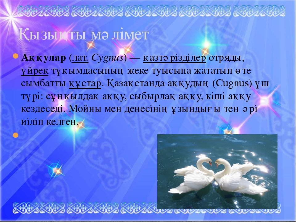 Аққулар(лат.Cygnus) —қазтәрізділеротряды,үйректұқымдасының жеке туысына...