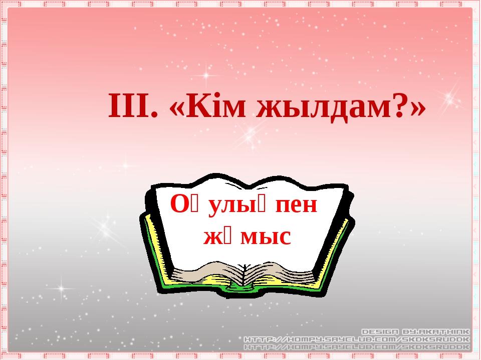 ІІІ. «Кім жылдам?» Оқулықпен жұмыс