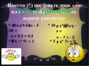 Вместо (*) поставьте знак «+» или «-», чтобы получилось верное равенство * 10
