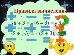Правила вычисления -6 + 3 = - (6 – 3) = - 3 -5 + (-3) = - (5 + 3) = - 8