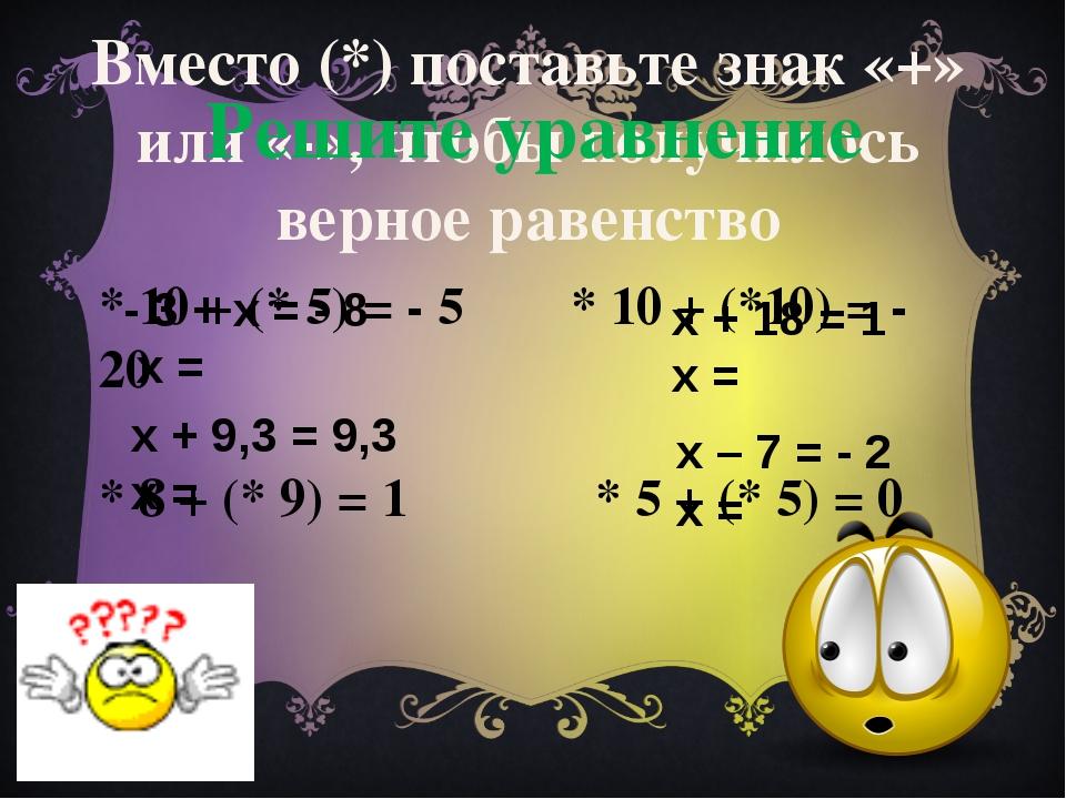 Вместо (*) поставьте знак «+» или «-», чтобы получилось верное равенство * 10...