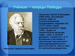 Учёные – творцы Победы Чаплыгин Сергей Алексеевич (1869-1942), российский уч