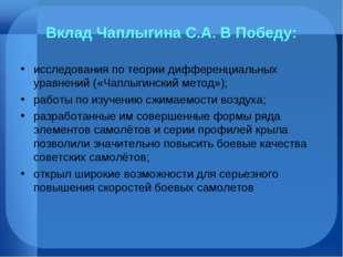 Вклад Чаплыгина С.А. В Победу: исследования по теории дифференциальных уравне