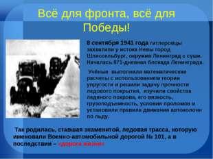 Всё для фронта, всё для Победы! 8 сентября 1941 года гитлеровцы захватили у и