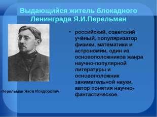 Выдающийся житель блокадного Ленинграда Я.И.Перельман российский, советский у