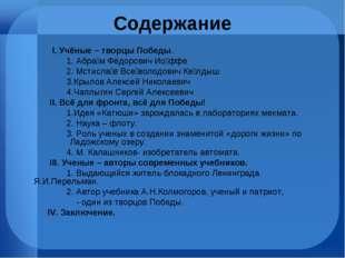 Содержание I. Учёные – творцы Победы. 1. Абра́м Фёдорович Ио́ффе 2. Мстисла́в