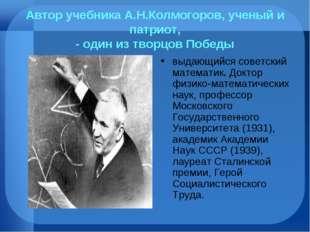 Автор учебника А.Н.Колмогоров, ученый и патриот, - один из творцов Победы выд