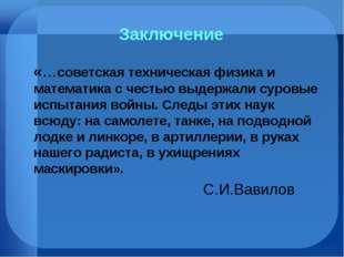 Заключение «…советская техническая физика и математика с честью выдержали су