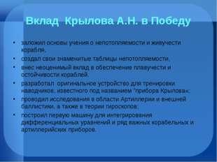 Вклад Крылова А.Н. в Победу заложил основы учения о непотопляемости и живучес