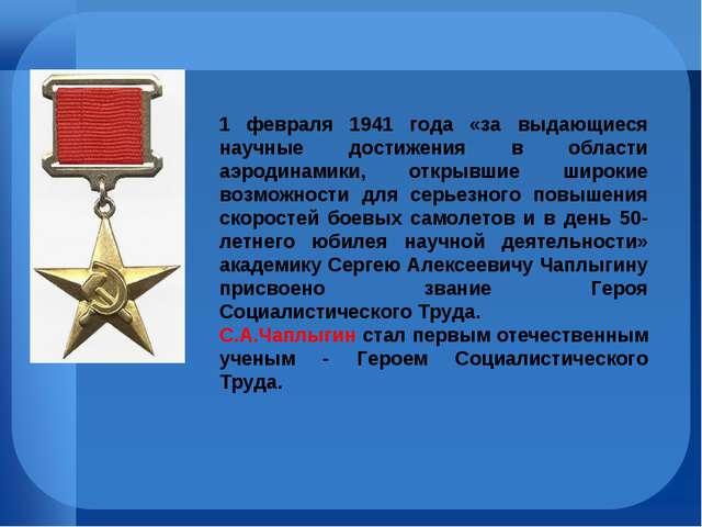 1 февраля 1941 года «за выдающиеся научные достижения в области аэродинамики,...