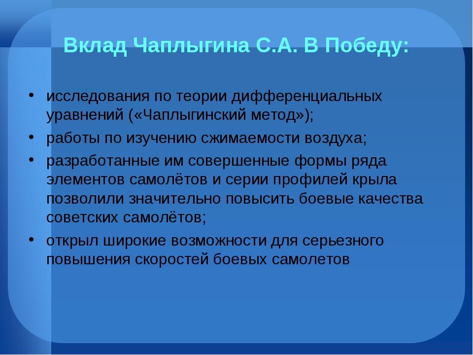 Вклад Чаплыгина С.А. В Победу: исследования по теории дифференциальных уравне...