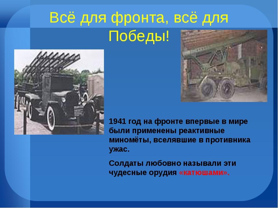 Всё для фронта, всё для Победы! 1941 год на фронте впервые в мире были примен...