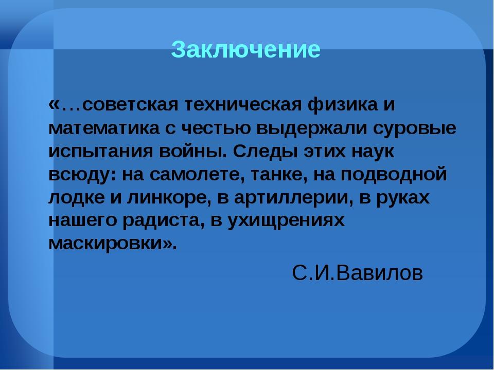 Заключение «…советская техническая физика и математика с честью выдержали су...