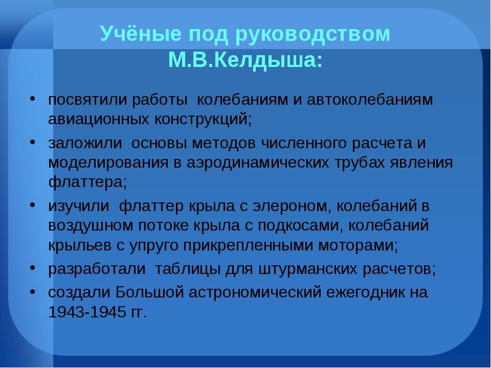 Учёные под руководством М.В.Келдыша: посвятили работы колебаниям и автоколеба...