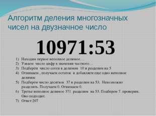 Алгоритм деления многозначных чисел на двузначное число 10971:53 Находим перв