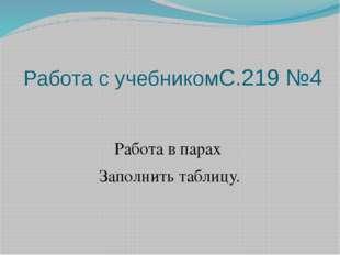 Работа с учебникомС.219 №4 Работа в парах Заполнить таблицу.