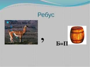 Ребус , Б=П