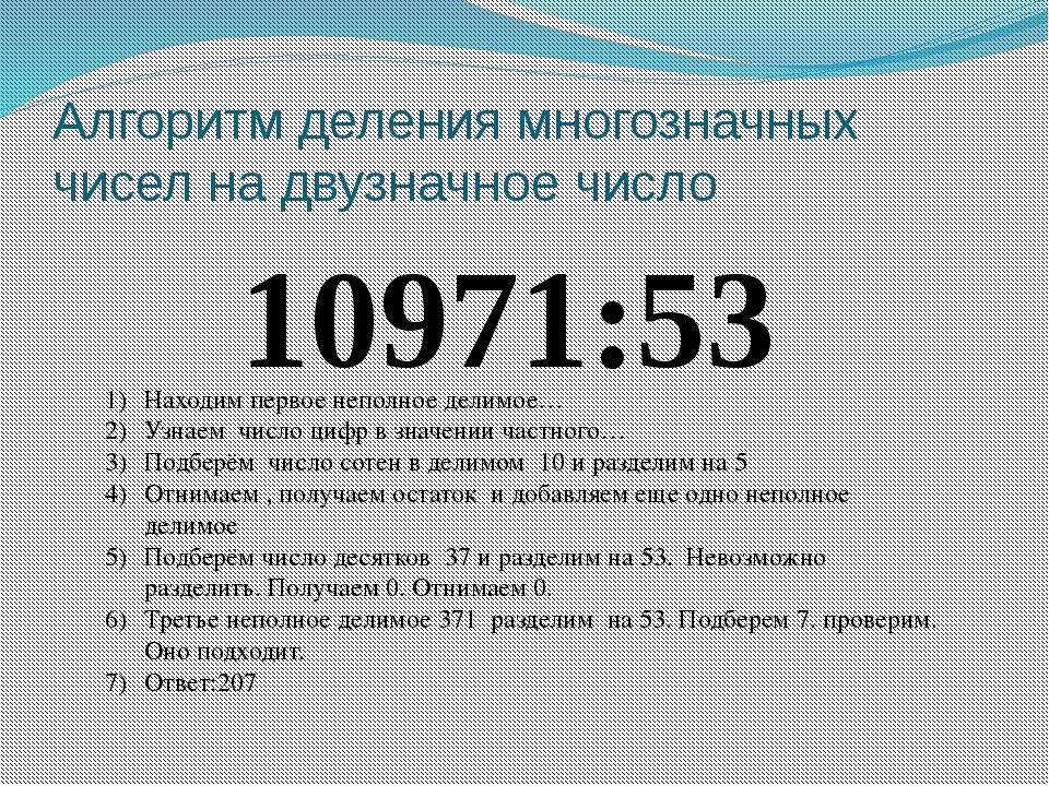 Алгоритм деления многозначных чисел на двузначное число 10971:53 Находим перв...