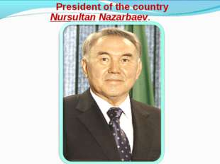President of the country Nursultan Nazarbaev.