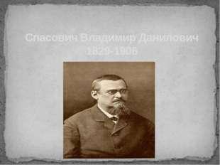 Спасович Владимир Данилович 1829-1906