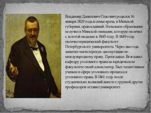Владимир Данилович Спасович родился 16 января 1829 года в семье врача, в Мин