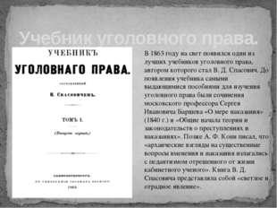 Учебник уголовного права. В 1863 году на свет появился один из лучших учебни