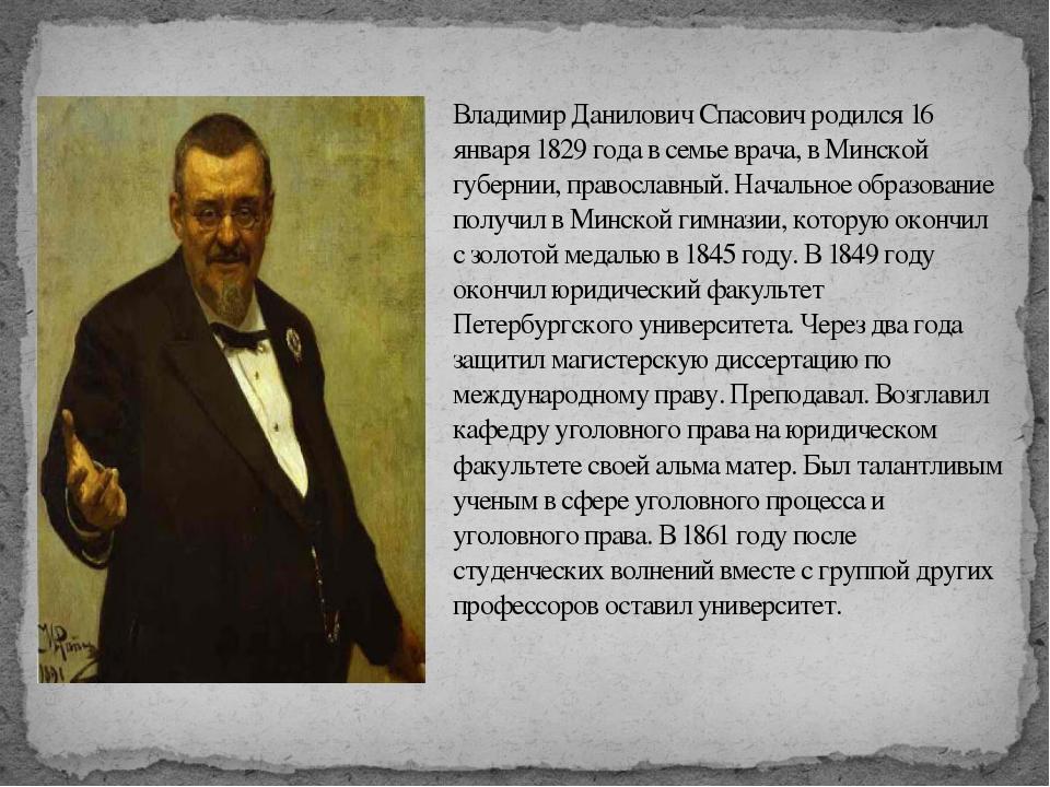 Владимир Данилович Спасович родился 16 января 1829 года в семье врача, в Мин...