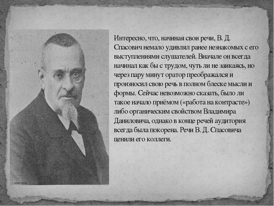 Интересно, что, начиная свои речи, В. Д. Спасович немало удивлял ранее незна...