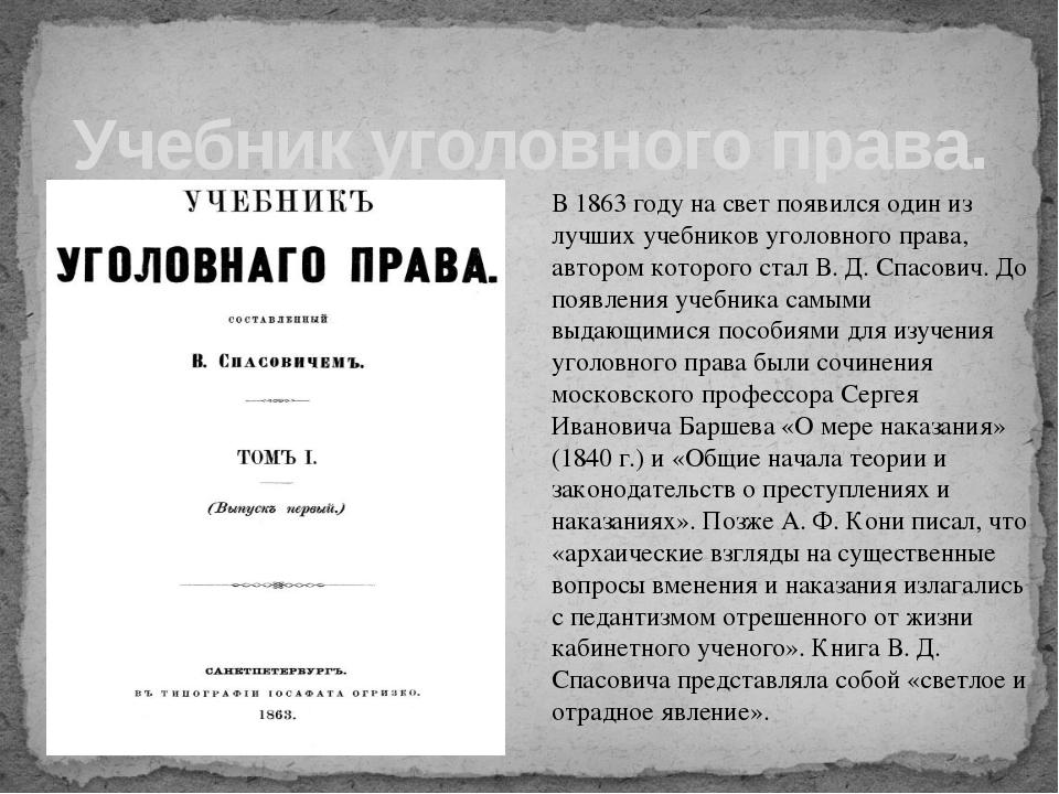 Учебник уголовного права. В 1863 году на свет появился один из лучших учебни...