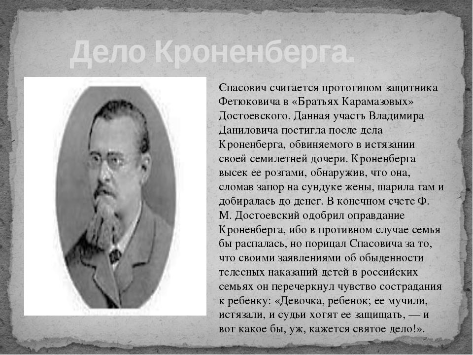 Дело Кроненберга. Спасович считается прототипом защитника Фетюковича в «Брат...