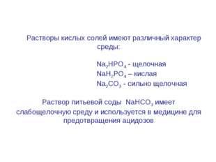 Растворы кислых солей имеют различный характер среды: Na2HPO4 - щелочная NaH