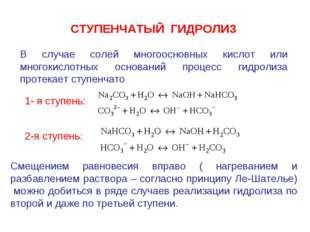 СТУПЕНЧАТЫЙ ГИДРОЛИЗ 1- я ступень: 2-я ступень: Cмещением равновесия вправо (