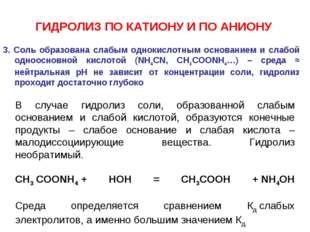 3. Соль образована слабым однокислотным основанием и слабой одноосновной кисл