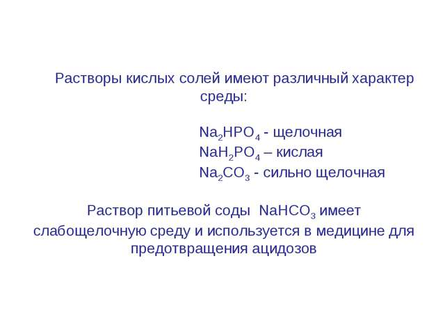 Растворы кислых солей имеют различный характер среды: Na2HPO4 - щелочная NaH...