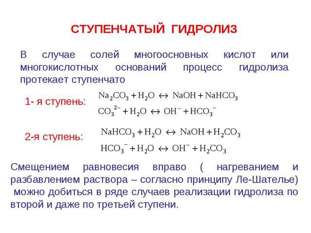СТУПЕНЧАТЫЙ ГИДРОЛИЗ 1- я ступень: 2-я ступень: Cмещением равновесия вправо (...