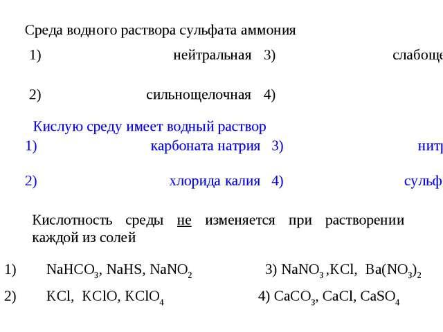 Среда водного раствора сульфата аммония Кислую среду имеет водный раствор Кис...