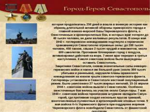 30 октября 1941 г. началась героическая оборона Севастополя, которая продолжа