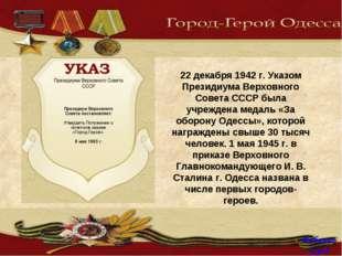 22 декабря 1942 г. Указом Президиума Верховного Совета СССР была учреждена ме