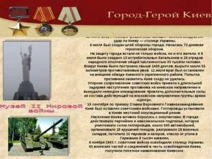 22 июня 1941 г. немецко-фашистская авиация нанесла воздушный удар по Киеву —