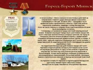 С начала войны г. Минск оказался в зоне боевых действий на направлении главно